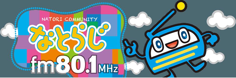 なとらじFM 801 ロゴ