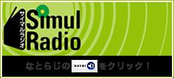 サイマルラジオ