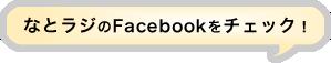 なとらじのFacebookをチェック!