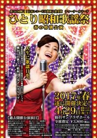 hitori_spring_tk2017n