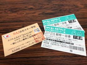 shiroishi-ski