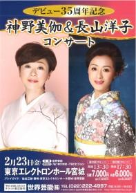 神野長山コンサート